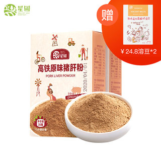 Xingpu high-speed rail original iron supplement nutrition baby children's food supplement pig liver powder without added bibimbap 35g*2 box