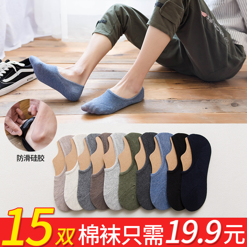 Socks men's socks summer thin section deodorant sweat-absorbent shallow socks men's sports low help short tube cotton invisible men's socks