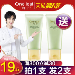 One leaf facial cleanser, amino acid deep cleansing pores, oil control, moisturizing foam, men and women facial cleanser