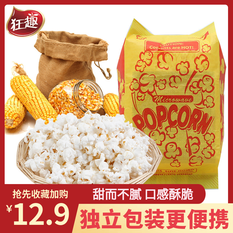 【狂趣】微波炉爆米花玉米粒零食味v零食邮袋包奶油装100g*5包