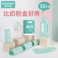 一次性分装奶粉袋便携大容量