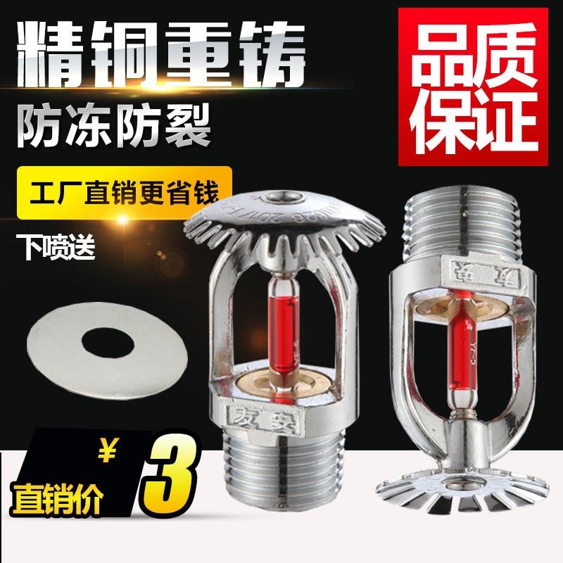 Пожарный спринклер низ спрей низ Вертикальный спринклер DN15 / 68 градусов закрыт спринклерная температура стеклянный шар верх спрей