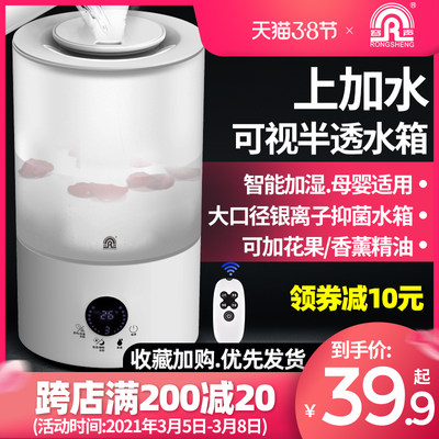 Rongsheng humidifier household mute bedroom with water aromatherapy air conditioner pregnant women baby air purification small spray