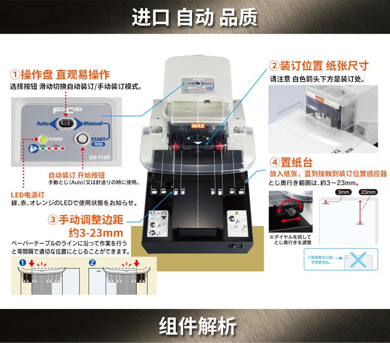 MAX日本进口自动电动订书机EH-110F工业型医院学校银行工厂重型机