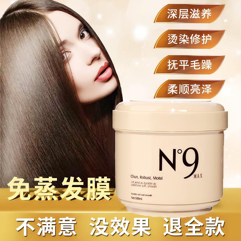 N9发膜瑞琦n次方植活素水疗头发护理护发素正品修复a正品香味持久