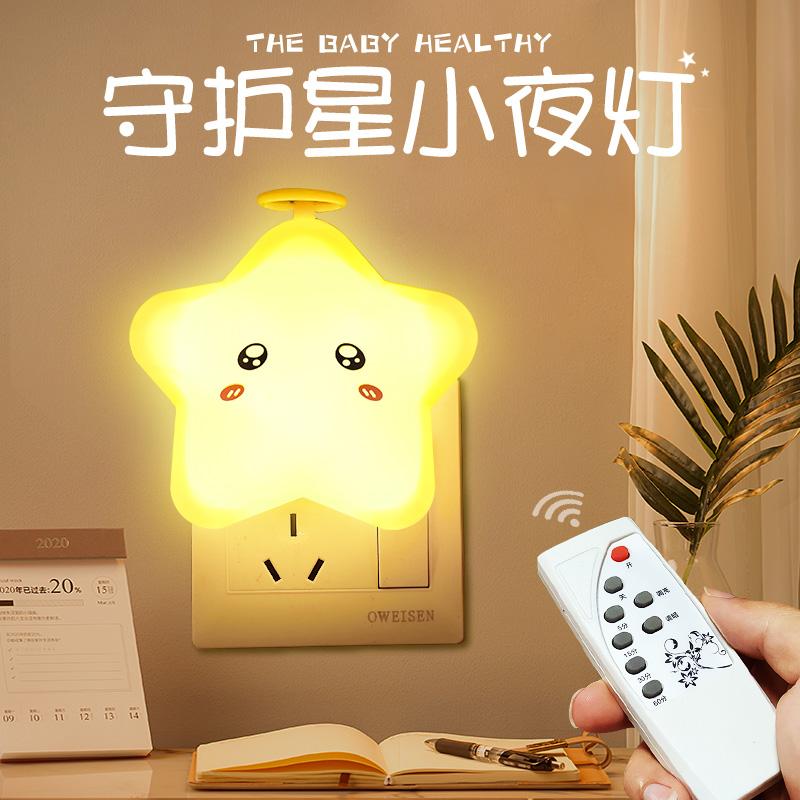 插电小夜灯泡遥控卧室床头夜光插座节能婴儿喂奶台灯睡眠护眼小灯