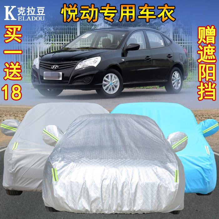 北京现代悦动专用车衣车罩加厚20111009老款08年防晒防雨汽车套