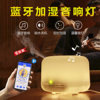 Wuyin Bluetooth Audio Humidifier Home Silent Bedroom Ultrasonic Aroma Diffuser Music Sleeping Night Light Gift
