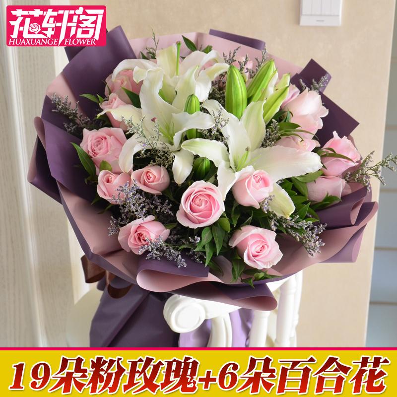 粉玫瑰百合花束鲜花速递同城送花上海北京大连青岛天津杭州济南
