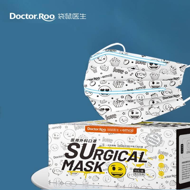 袋鼠医生emoji医用外科口罩一次性医疗三层印花独立包装夏季薄款
