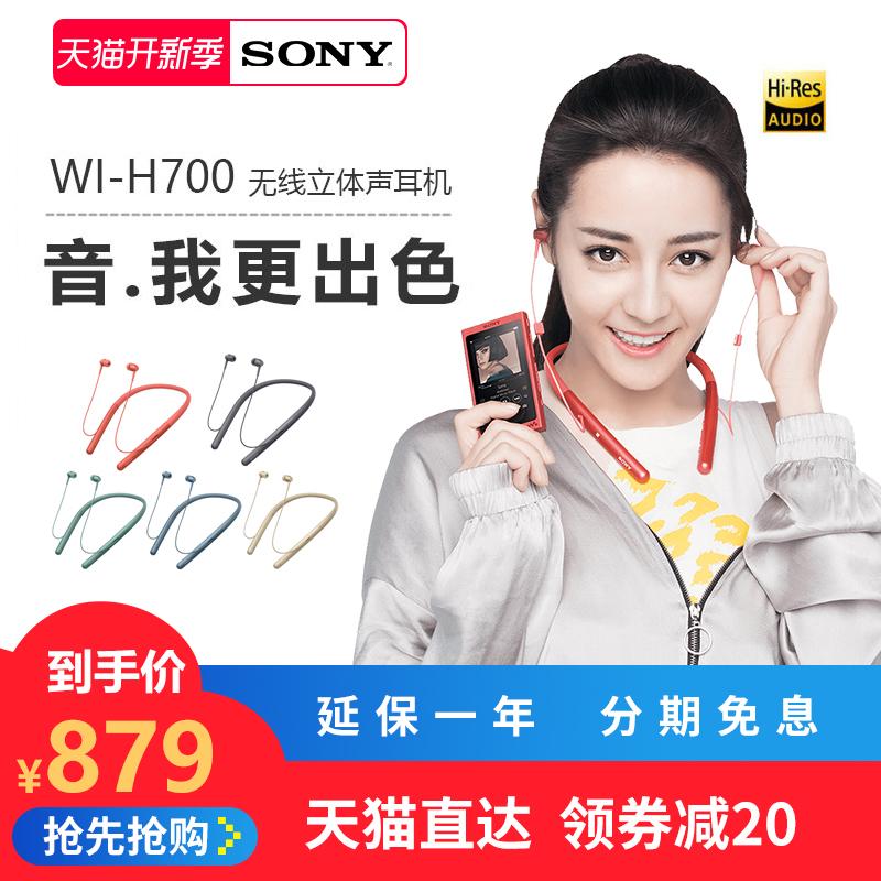 【咨询优惠】Sony/索尼 WI-H700 入耳式无线蓝牙运动耳机手机通话线控 颈挂式通用男女生重低音跑步无线耳机