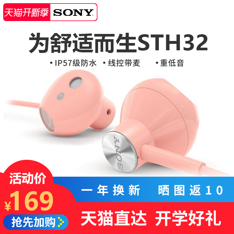 Sony/索尼 STH32入耳式耳机线控通话带麦耳塞重低音炮立体声全民K歌电脑平板安卓手机吃鸡游戏通用男女生