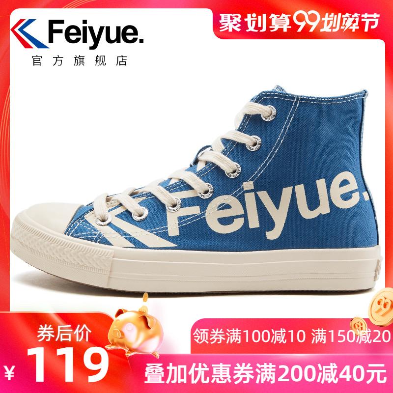 feiyue/飞跃高帮字母款帆布鞋女青春潮流时尚街拍板鞋休闲鞋2046
