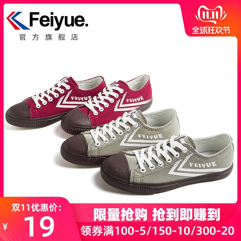 双11预告 飞跃 839 经典低帮帆布鞋 ¥19包邮 男、女款多色可选