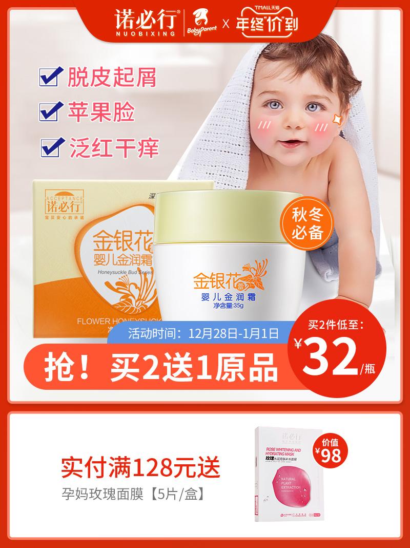 Nobic baby face cream baby moisturizing children dew cream infant face anti-皴 antifreeze