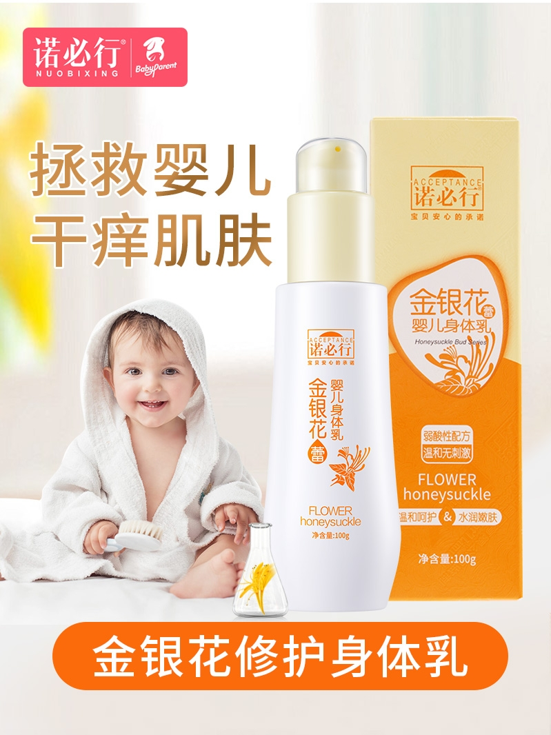 Nobic gold and silver flower baby body moisturizing itch dry children's baby body moisturizing cream