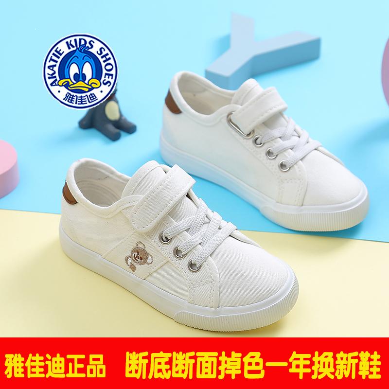 雅佳迪童鞋2018秋季学生休闲鞋女童布鞋女孩帆布鞋透气运动小白鞋