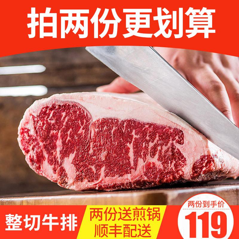 今聚鲜家庭整切牛排套餐团购新鲜牛扒儿童5片整切西冷牛排