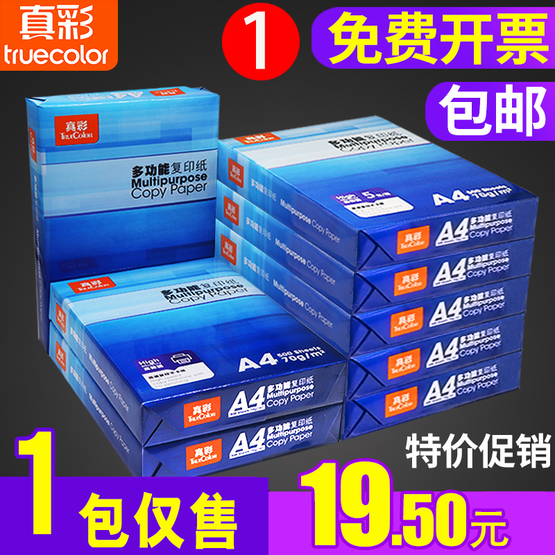 Genuine color A4 paper print copy paper 70g single pack 500 office supplies a4 print white paper wholesale