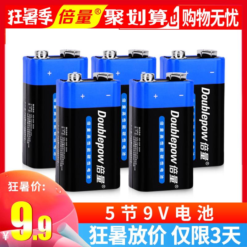 倍量9V烟雾6F22电池电池叠层遥控器万能万用表方形方块9号干电池v烟雾无线报警器九伏碳性9v话筒6f22正品包邮