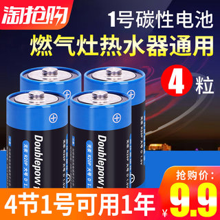 Double the No. 1 dry battery carbon battery gas stove battery No. 1 battery water heater battery gas stove large 1.5v battery D battery 4 batteries R20P genuine shipping