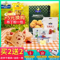 Сделать ингредиенты для печенья новый ручная работа Производство Клюквенный бисквит Материал Масло для выпечки DIY Premix