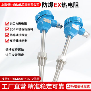 Explosion-proof thermal resistance thermometer PT100 temperature sensor probe compared temperature transmitter 4-20mA output