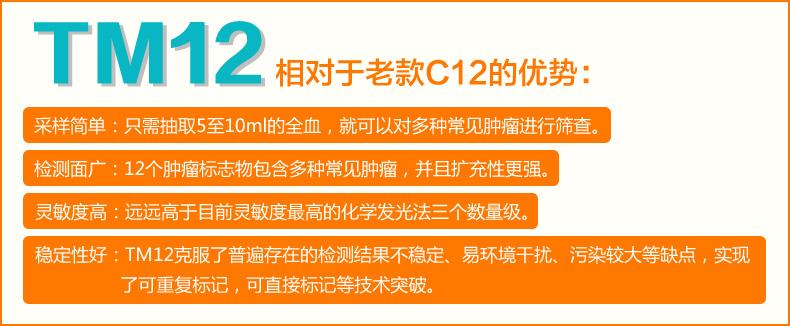 优势TM12.jpg