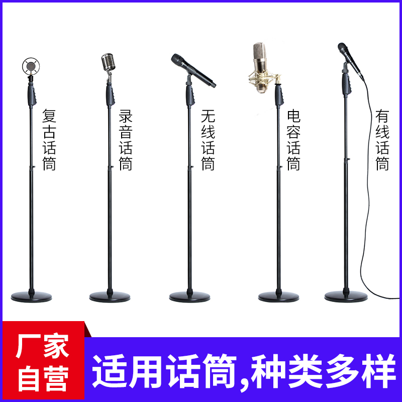 Silverfish microphone stand floor professional disc stage