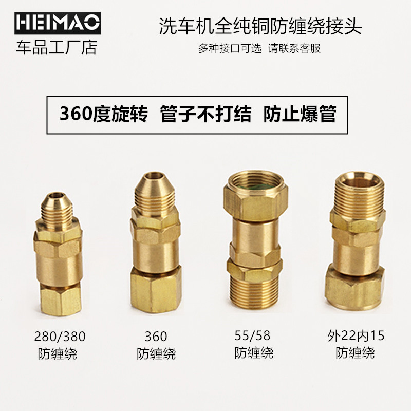 High pressure water gun anti-wrap joint 360 degree rotation high pressure  washing machine outlet pipe fittings quick plug connector