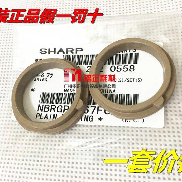 Втулка для принтера Sharp  AR 2718 1808 2048 2008 2348 4818