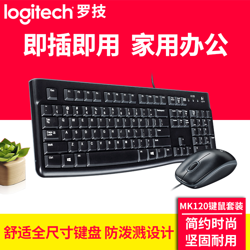 6beb1a01acb Logitech MK120 wired mouse and keyboard game keyboard and mouse set USB  keyboard computer suite