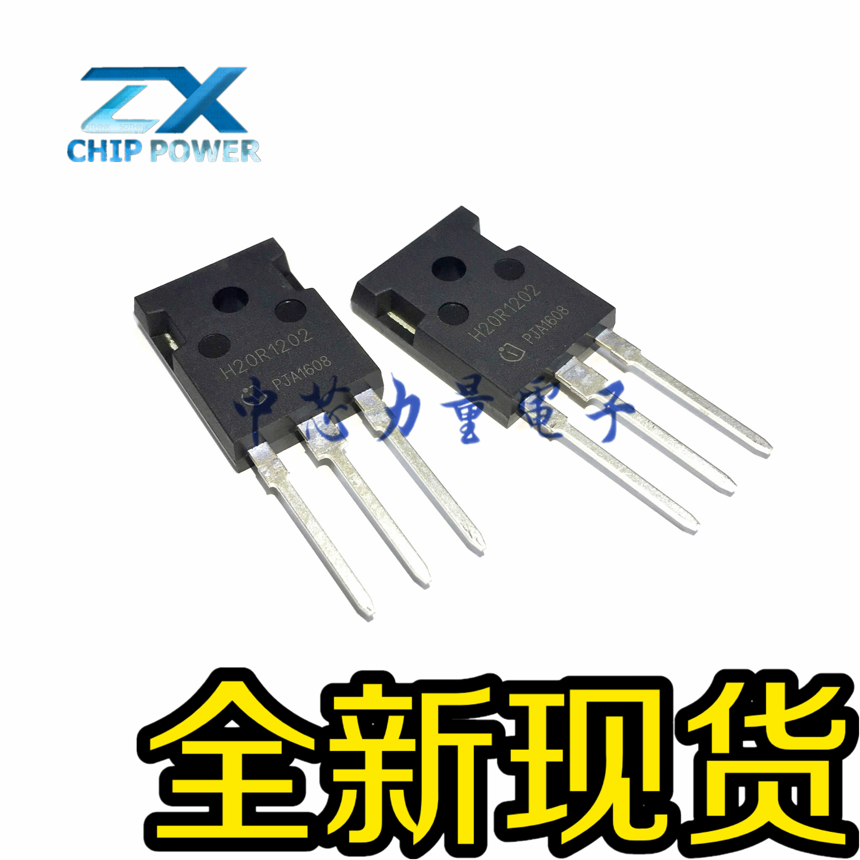 H20R1202 replaces H20R1203 20A 1200V IGBT induction cooker power