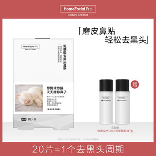 HFP Lactobionic Acid Blackhead Nasal Patch Blackhead Lactobionic Acid Liquid Cleansing Acne Shrinks Pores