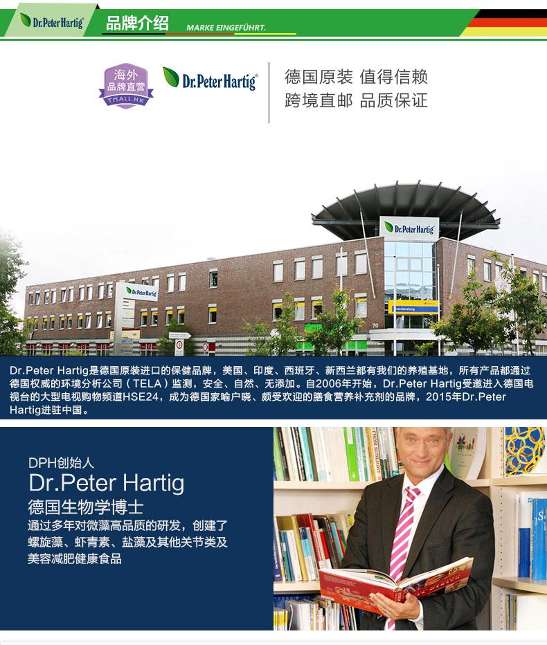 Dr.Peter Hartig 德国DPH清肺灵胶囊120粒保健品润肺护肺防雾霾 产品系列 第12张