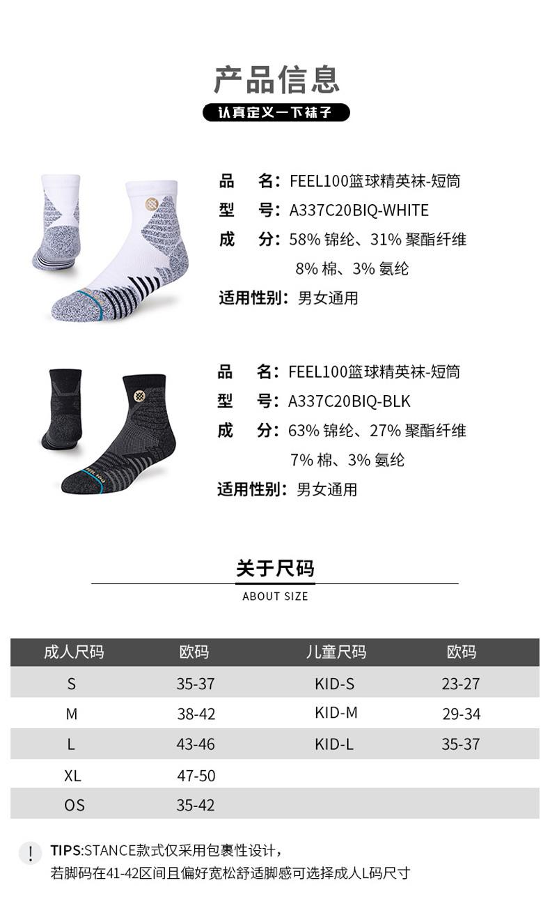 斯坦斯篮球袜短款精英袜竞赛实战短款运动袜子详细照片
