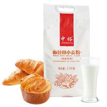【中裕旗舰店】高筋面粉面包粉2.5kg