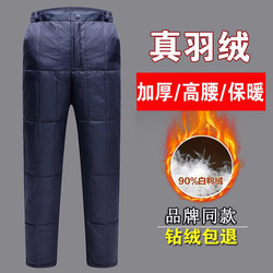 Men's down trousers in winter wear high waisted, thickened, fattened and extra sized warm keeping down cotton trousers for middle-aged and elderly people