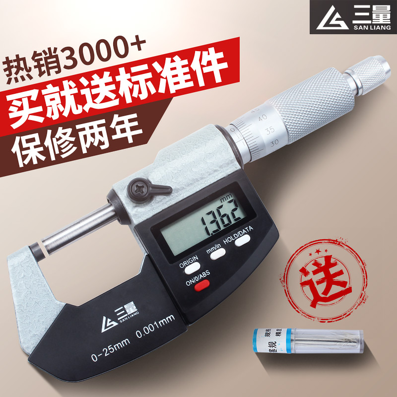 Three-quantity digital display outer diameter micrometer 0-25mm precision 0.001 electronic spiral micrometer high-precision thickness gauge
