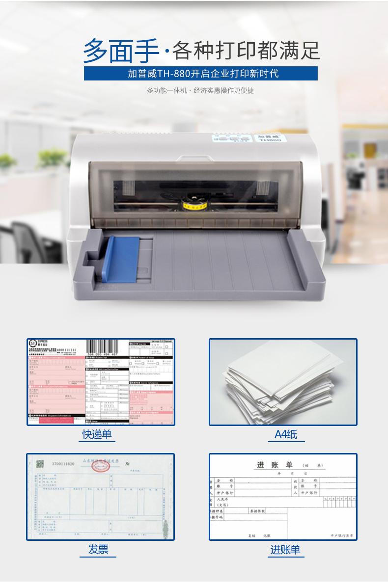 加普威打印机怎么样,加普威针式打印机真的可靠吗?真实使用感受曝光