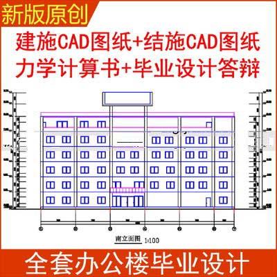 七层施工办公楼建筑和结构设计综合CAD力学+荷载图纸计算书+答辩