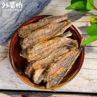 【外婆桥】超级美味小黄鱼干180克