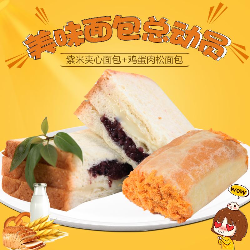 新鲜营养早餐混装面包夹心紫米奶酪包休闲零食鸡蛋肉松沙拉酱散装