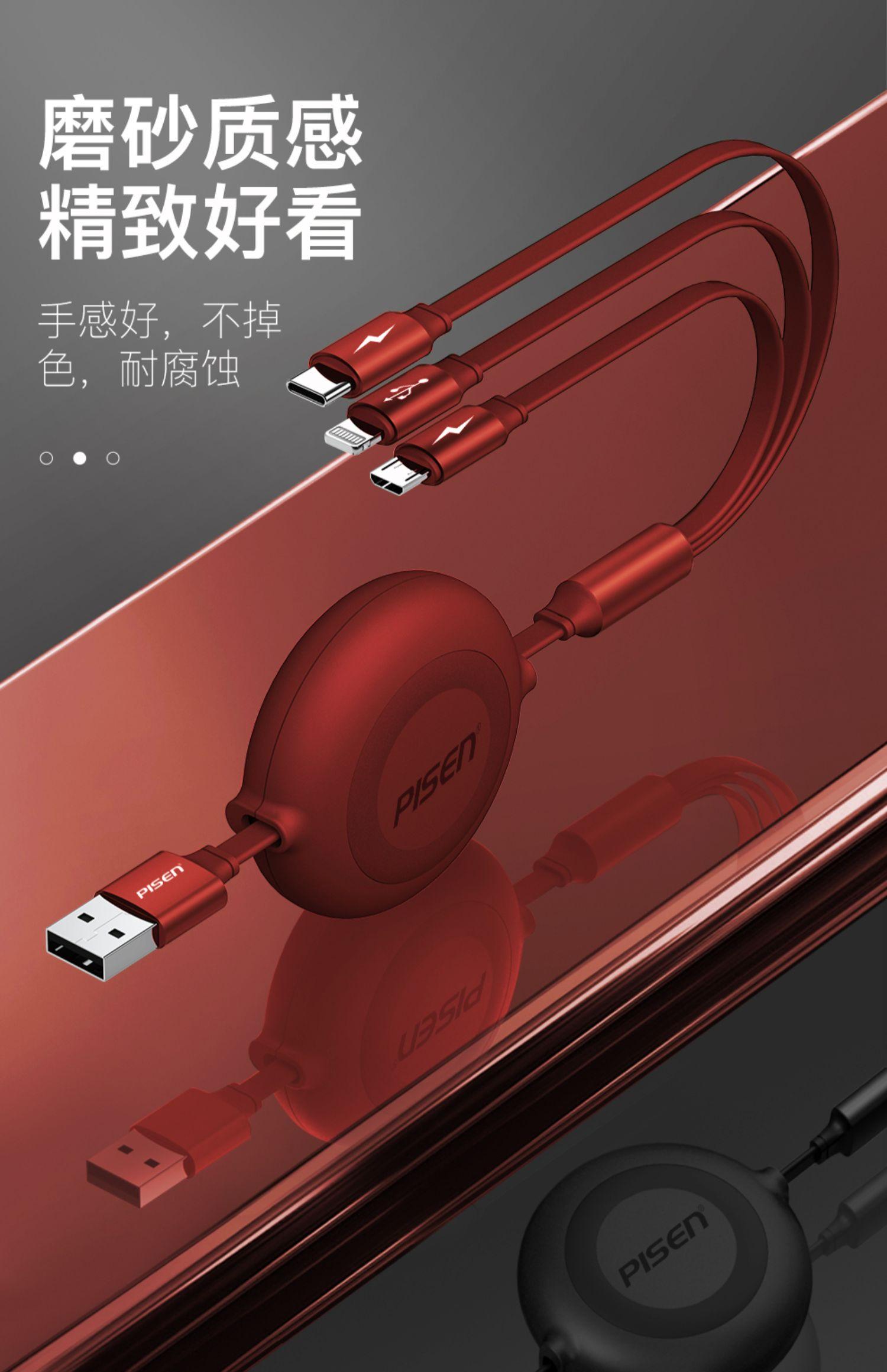 品胜苹果12数据线三合一充电线器4