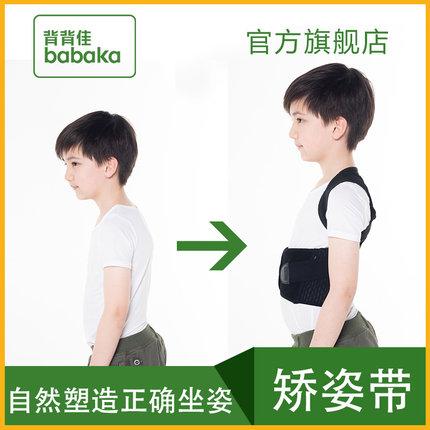 新低!babaka背背佳 U9 矫姿带 成人儿童通用