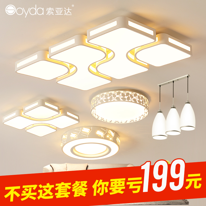 Living room lamp simple modern atmosphere led Ceiling Lamp three room two Hall 2019 new lamp package combination