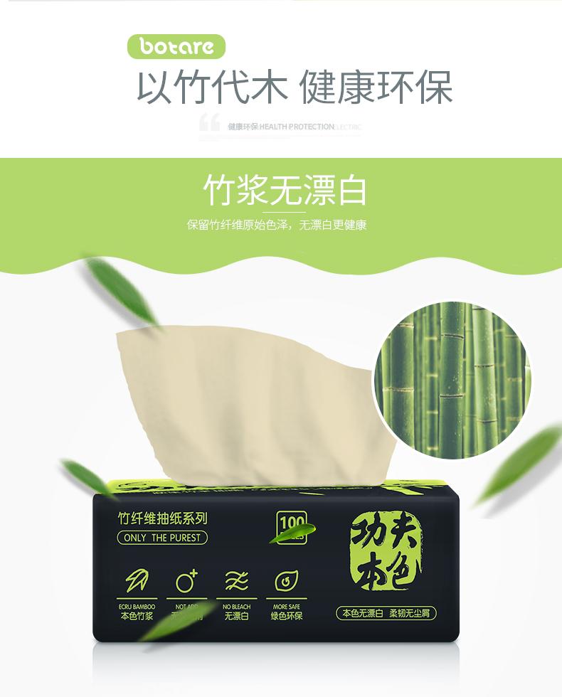 植护本色抽纸8包整箱家庭装抽取式面巾纸巾餐巾卫生纸原生竹浆商品详情图