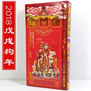 Clear 2018 dog year Jubao Tower 2017 pass book bag Ron Wan has a chicken year calendar