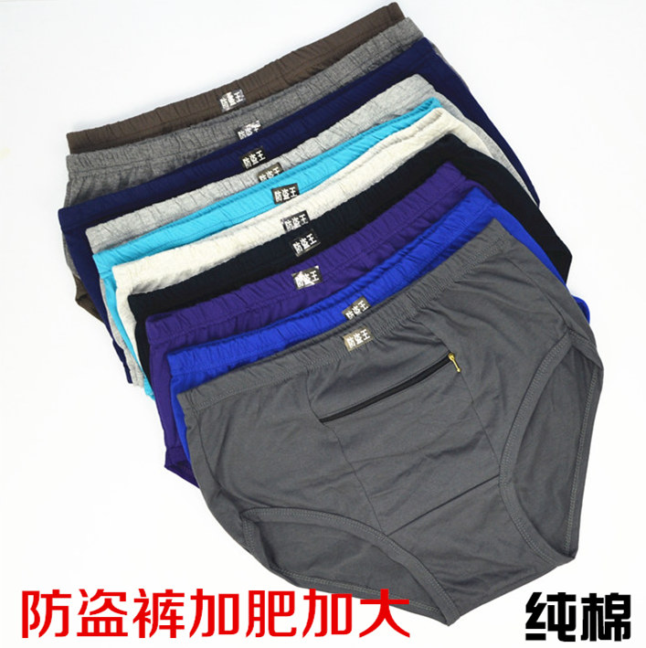 4 men's triangle cotton men's underwear anti-theft security pants in the belt zipper has a pocket to increase the size