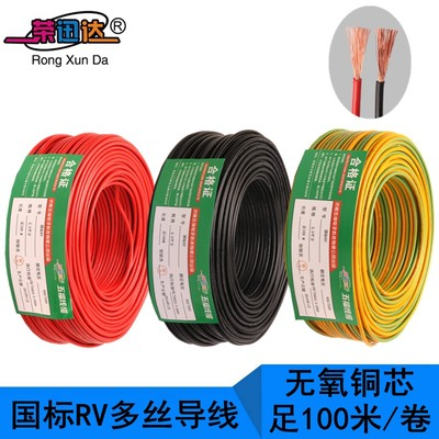 National standard pure copper RV single core wire electronic welding wire BVR0.5 1.5 2.5 square household single strand flexible wire